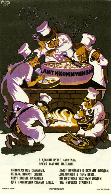 Советская политическая карикатура