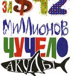 Дональд Томпсон «Как продать за 12 миллионов долларов чучело акулы» (Don Thompson «The $12 million stuffed shark»)