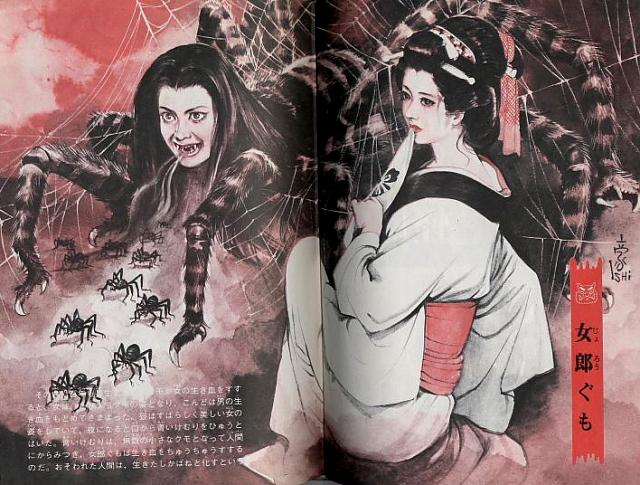 Женщина паук - иллюстрированная книга японских монстров