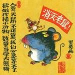 Китайские зодиакальные животные