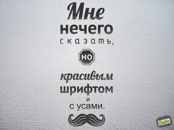 мне нечего сказать но красивым шрифтом и с усами