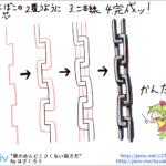 Как рисовать цепь.