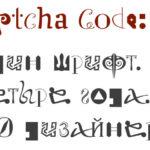 Бесплатный шрифт Captcha Code