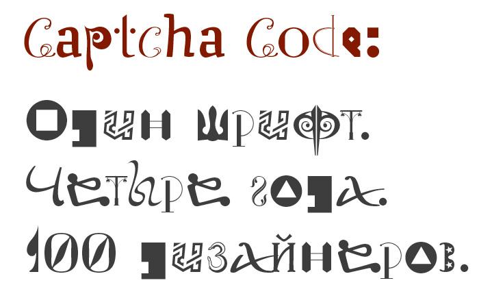 шрифт Captcha Code