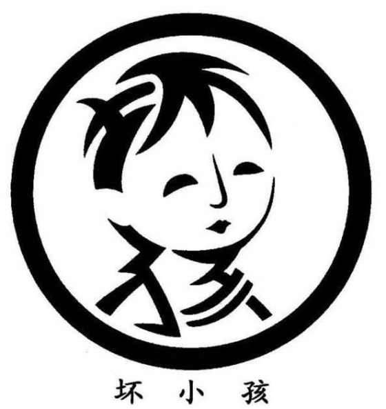 chinese-character-art-01-bad-child-huai-xiao-hai