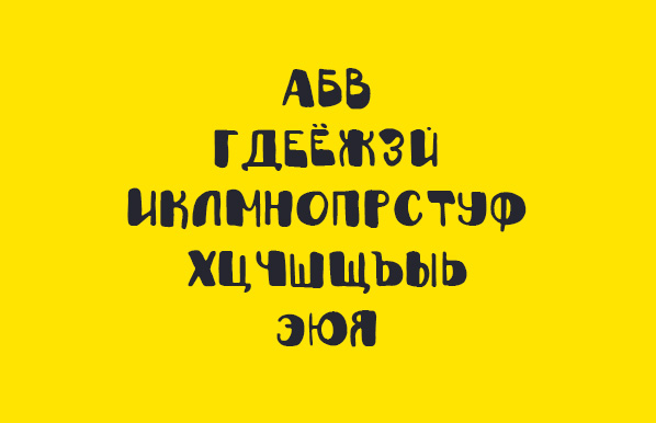 шрифт фантазер