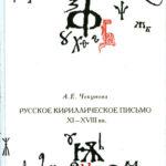 Чекунова А.Е. «Русское кириллическое письмо XI — XVIII вв»