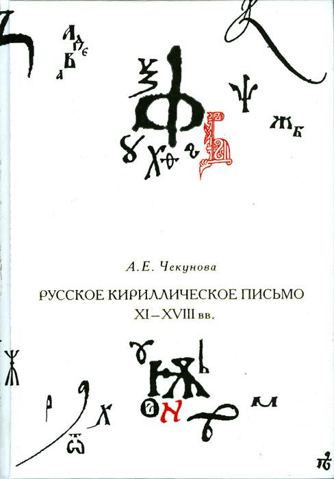 чекунова русское кириллическое письмо