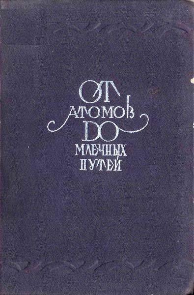 обложка книги от атомов до млечных путей