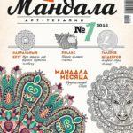 Журнал «Мандала. Арт-терапия»