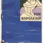 Рисованный шрифт Льва Збарского