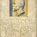 Интересная советская монументальная типографика