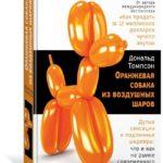 Дональд Томпсон «Оранжевая собака из воздушных шаров»