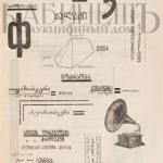 Выставка «Левее левизны: грузинский авангард в книге»