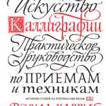 """Дэвид Харрис """"Искусство каллиграфии. Практическое руководство по приемам и техникам"""""""