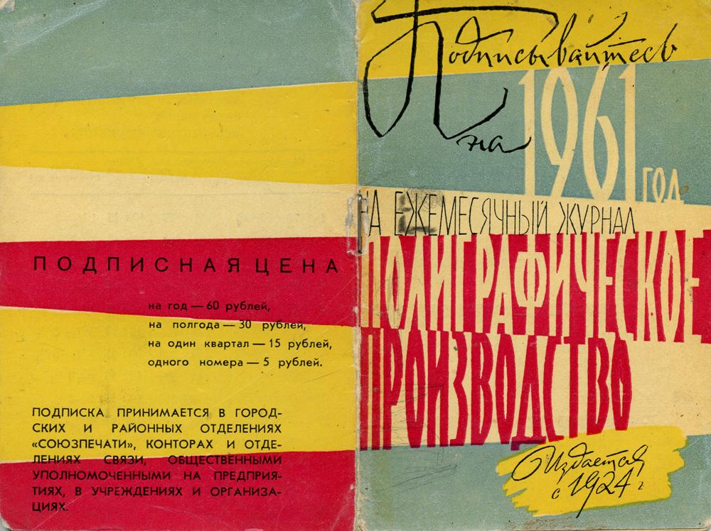 обложка журнала полиграфическое производство 1961 года