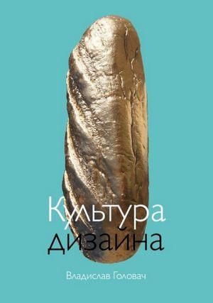 Влад Головач Культура дизайна обложка