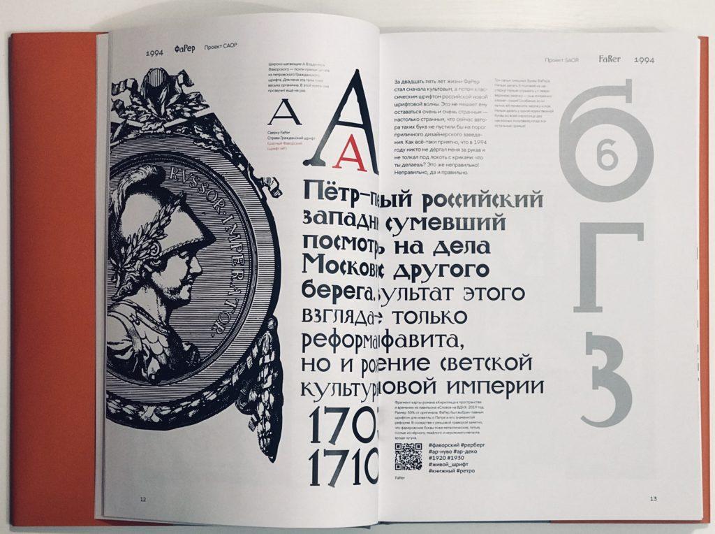 разворот книги юрия гордона книга про мои буквы