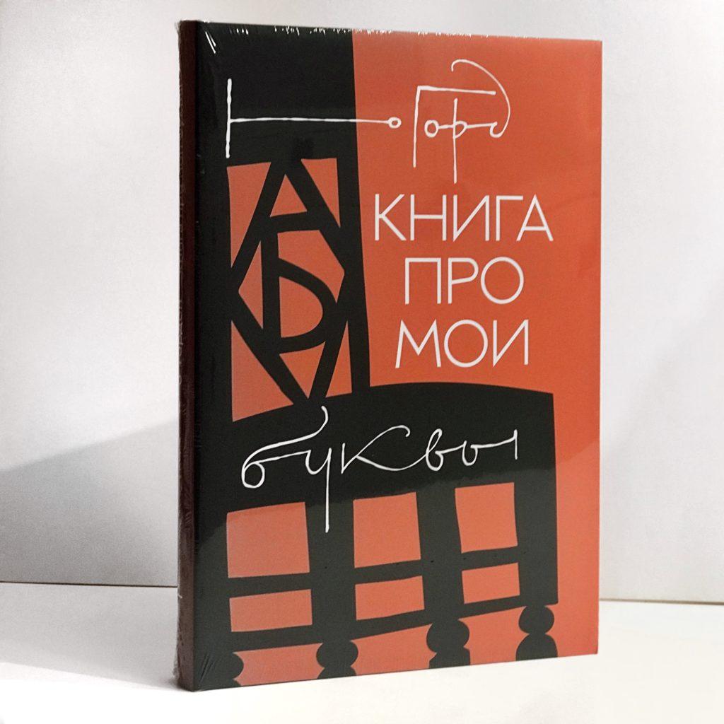 обложка книги юрий гордон книга про мои буквы