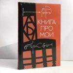 "Юрий Гордон ""Книга про мои буквы"""
