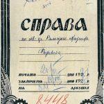 Папки 1920-30-х годов