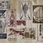 Тайваньская винтажная реклама