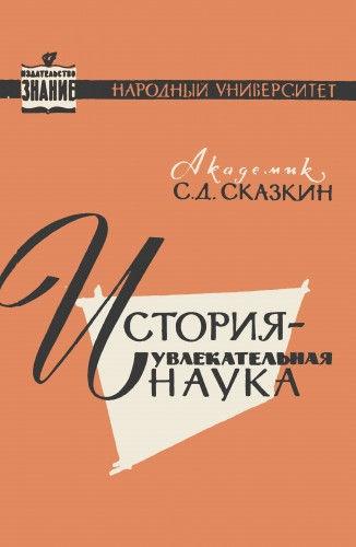 советская обложка история - увлекательная наука
